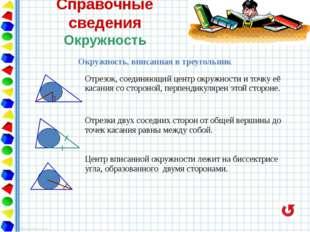 Треугольники Решение заданий первой части 6.Используя данные, указанные на р