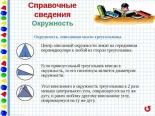 Треугольники Решение заданий первой части 10.Используя данные, указанные на р