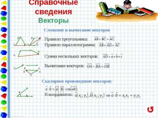 Треугольники Задания первой части (для самостоятельного решения) 1.Используя