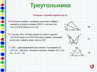 1. Найдите основание равнобедренного треугольника, если оно в 3 раза меньше б