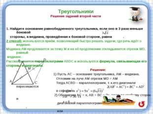 Треугольники Решение заданий второй части 4. Площадь треугольника МРК равна 2