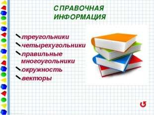 Задачи на вычисления в равнобедренном треугольнике, как правило, помимо свой