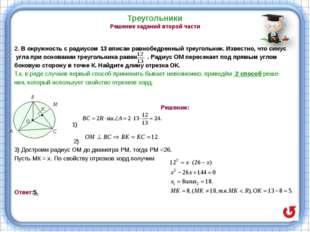 Треугольники Решение заданий второй части (с практическим содержанием) Природ