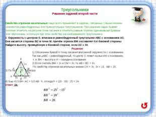 Треугольники Решение заданий второй части (с практическим содержанием) 2 спос