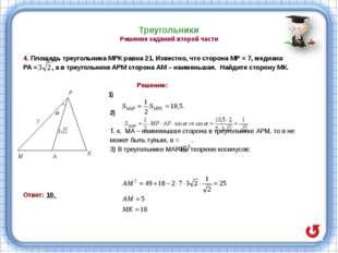 Треугольники Решение заданий второй части (с практическим содержанием) Б) (сп