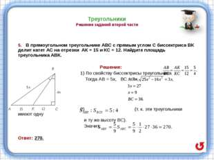 Треугольники Решение заданий второй части 3 способ Для измерения высоты дерев