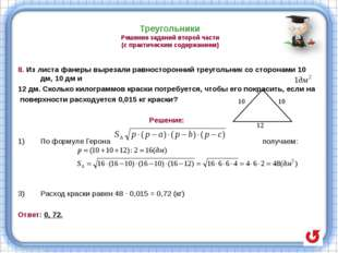Треугольники Решение заданий второй части (с практическим содержанием) 1. В 4