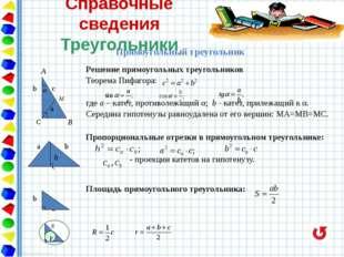 Справочные сведения Треугольники Равнобедренный треугольник h Медиана, биссе