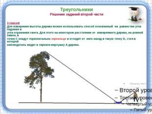 Треугольники Решение заданий второй части (с практическим содержанием) Измере