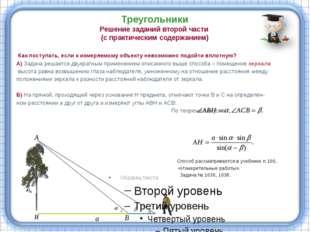 Треугольники Решение заданий второй части В).Чтобы измерить ширину реки на её