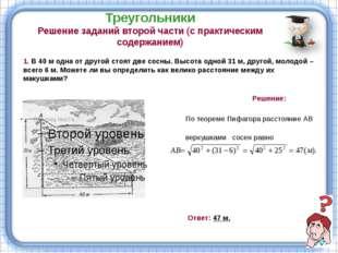 Треугольники Решение заданий второй части (с практическим содержанием) 7. Что