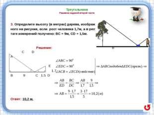 Треугольники Решение заданий второй части (для самостоятельного решения) 4.Дл