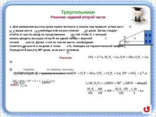 Треугольники Решение заданий второй части 15. (с развёрнутым свободным ответо