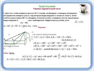 Треугольники Решение заданий третьей части (ГИА – 2008) Найдите площадь остро