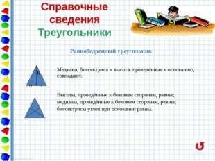 Справочные сведения Треугольники Произвольный треугольник bс h a Площадь тре