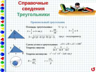 Справочные сведения Треугольники А С В D F E Подобие треугольников в подобны