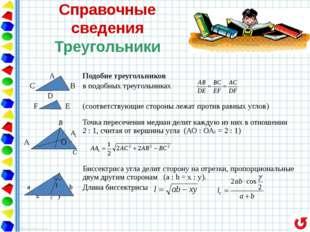 Задания с развёрнутым свободным ответом Используются во второй и третьей част