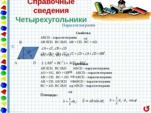 Треугольники Решение заданий третьей части Основную трудность при решении зад