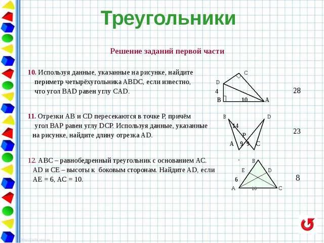1. Найдите основание равнобедренного треугольника, если оно в 3 раза меньше б...
