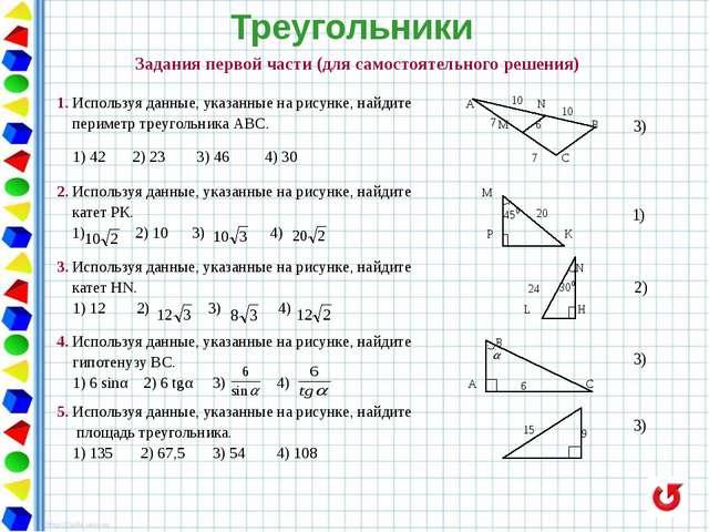 Треугольники Решение заданий второй части 2. В окружность с радиусом 13 вписа...
