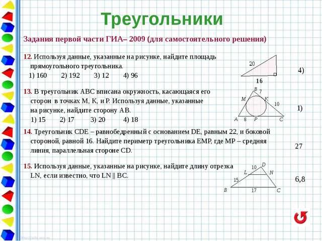 Треугольники Решение заданий второй части Свойство отрезков касательных чаще...