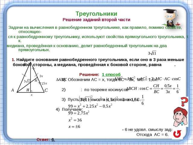 Треугольники Решение заданий второй части В задачах на площадь треугольника и...
