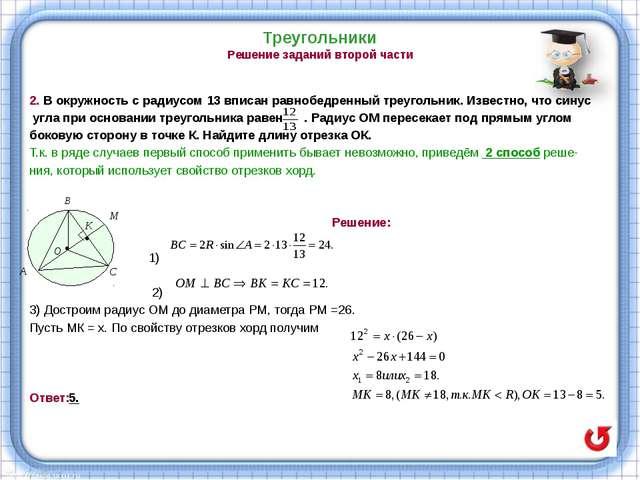 Треугольники Решение заданий второй части (с практическим содержанием) Природ...
