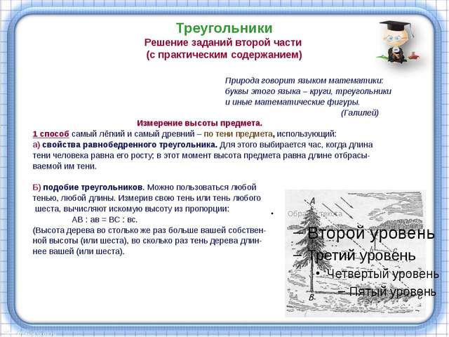 Треугольники Решение заданий второй части (с практическим содержанием) 2. Тен...