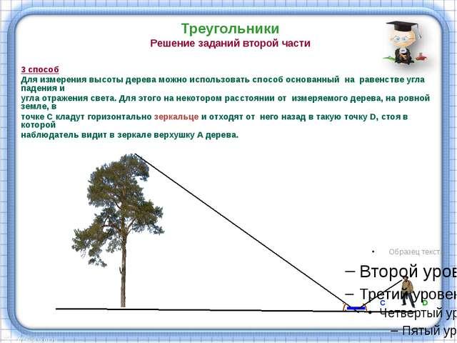Треугольники Решение заданий второй части (с практическим содержанием) Измере...