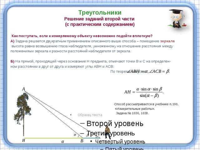 Треугольники Решение заданий второй части В).Чтобы измерить ширину реки на её...