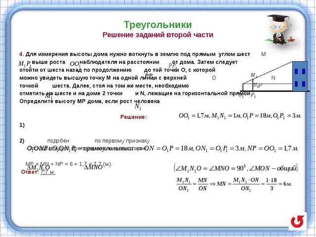Треугольники Решение заданий второй части 15. (с развёрнутым свободным ответо...