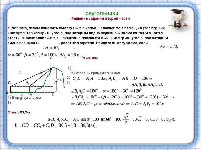 Треугольники Решение заданий третьей части (ГИА – 2008) Найдите площадь остро...