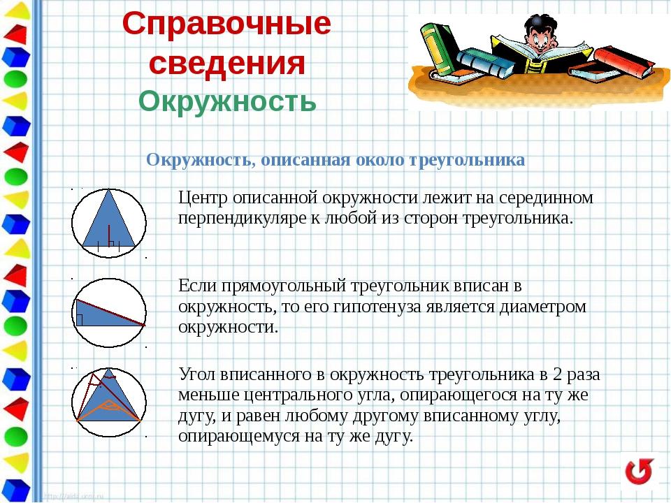 Треугольники Решение заданий первой части 10.Используя данные, указанные на р...