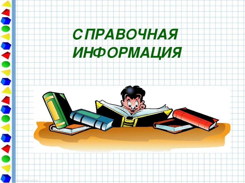 Треугольники Решение заданий первой части 1.Используя данные, указанные на ри...