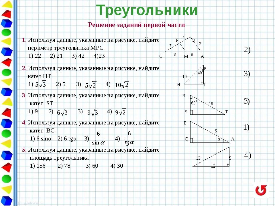 Треугольники Задания первой части (для самостоятельного решения) 6.Используя...