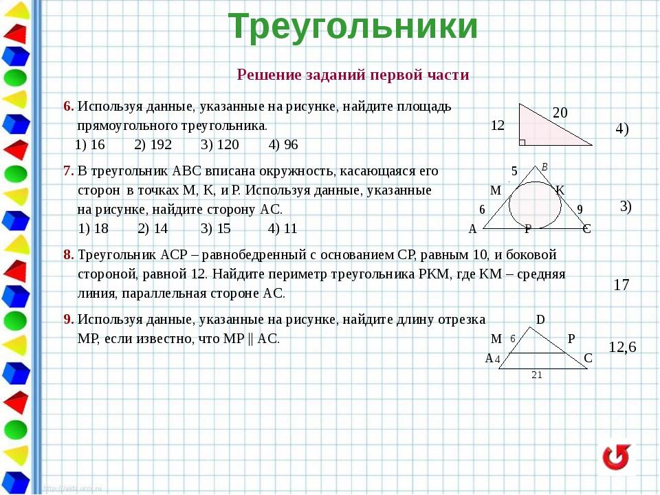Треугольники Задания первой части ГИА– 2009 (для самостоятельного решения) 12...