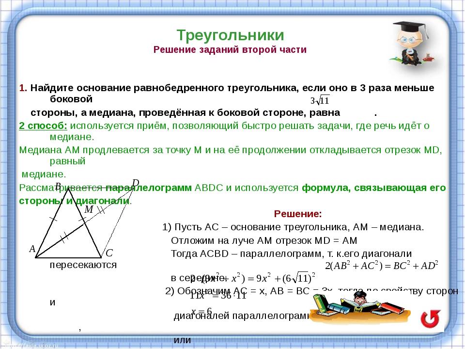 Треугольники Решение заданий второй части 4. Площадь треугольника МРК равна 2...