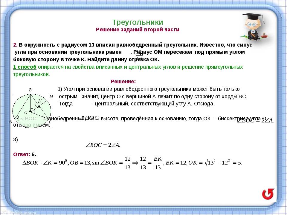 Треугольники Решение заданий второй части 5. В прямоугольном треугольнике АВС...