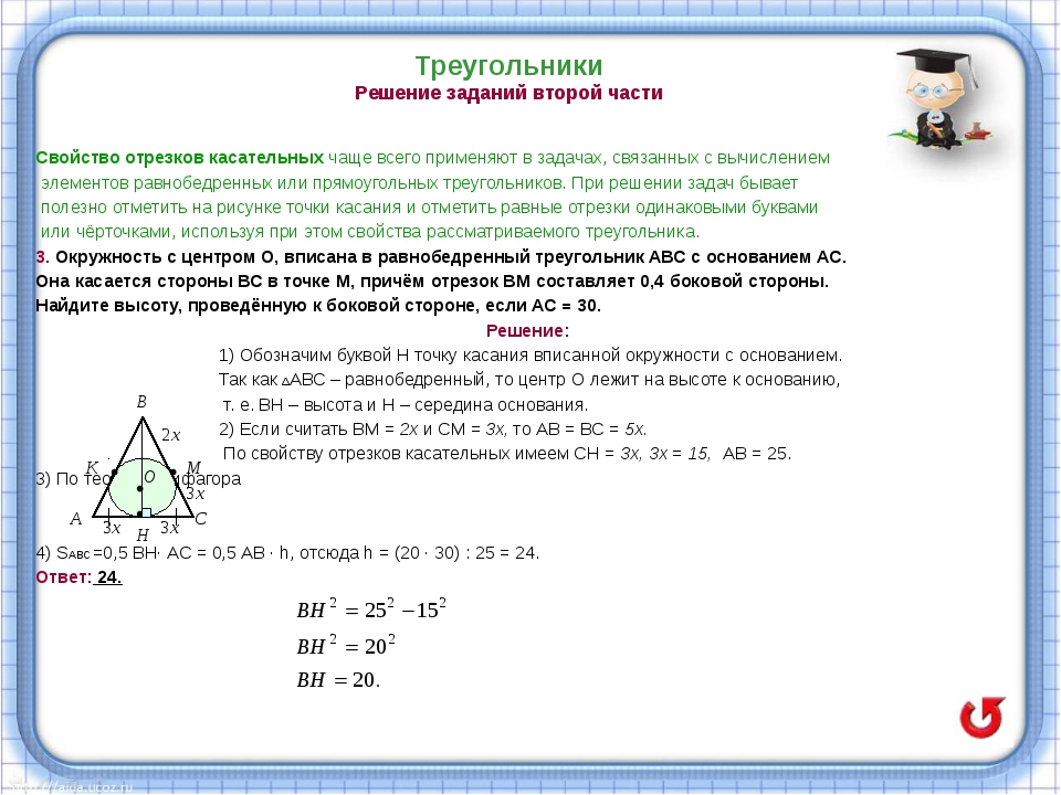Треугольники Решение заданий второй части (с практическим содержанием) 2 спос...