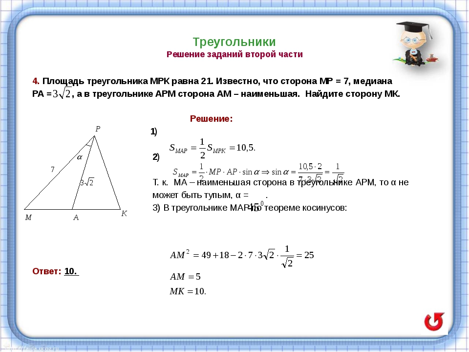 Треугольники Решение заданий второй части (с практическим содержанием) Б) (сп...