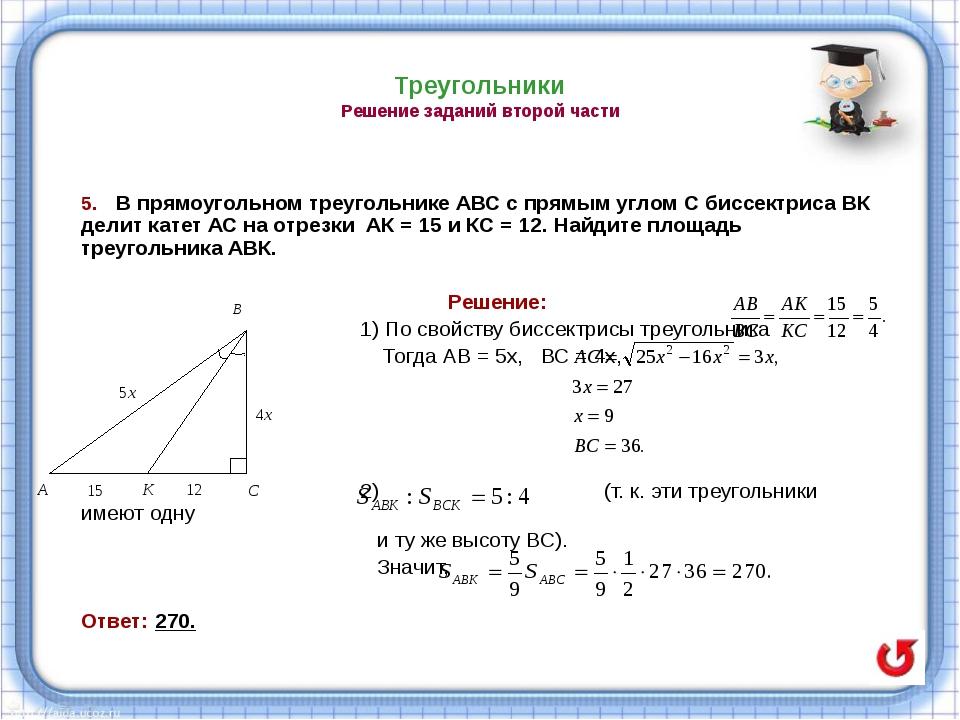Треугольники Решение заданий второй части 3 способ Для измерения высоты дерев...