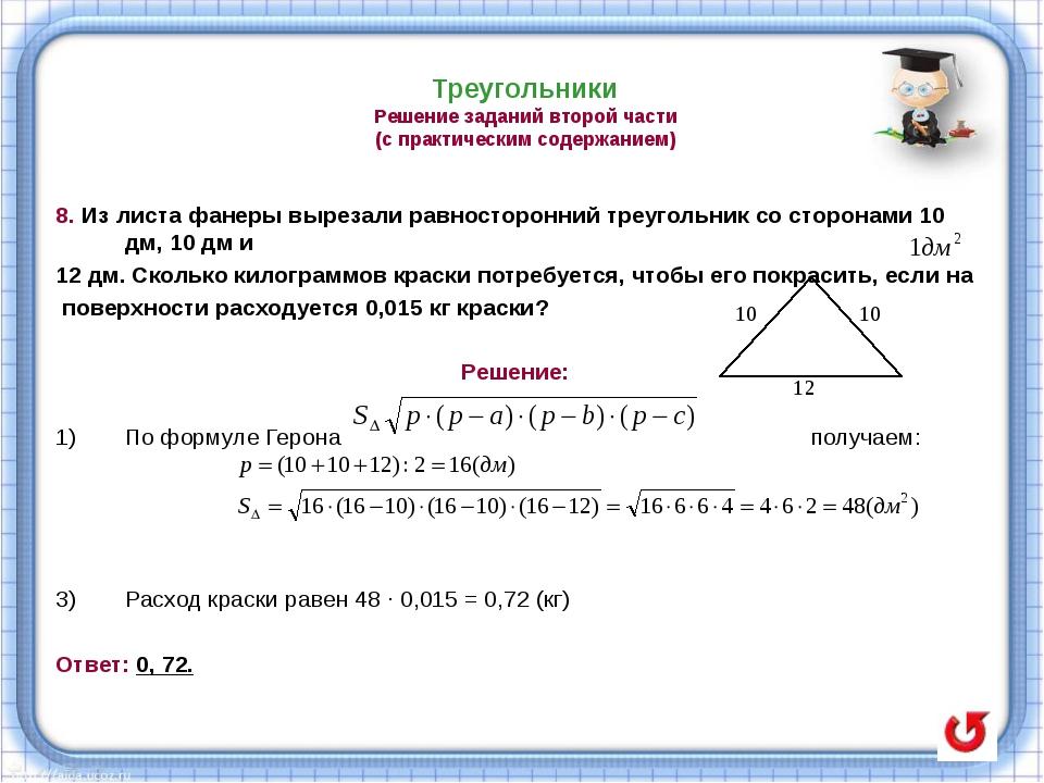 Треугольники Решение заданий второй части (с практическим содержанием) 1. В 4...