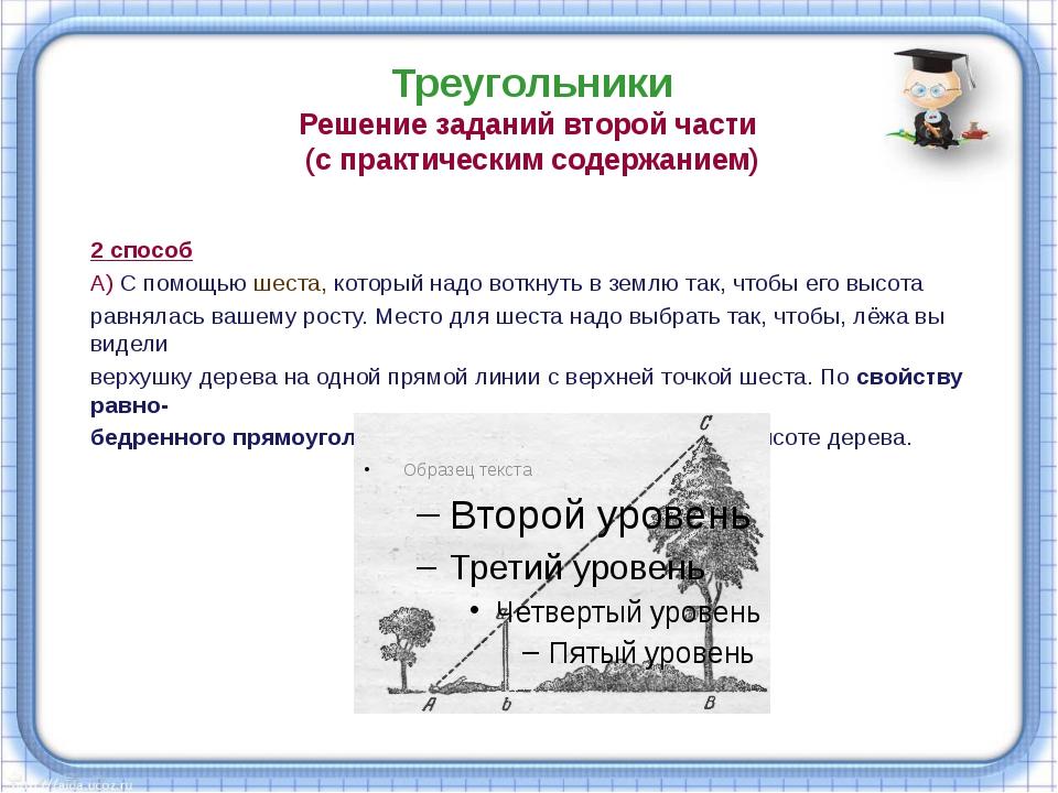 Треугольники Решение заданий второй части 3. Определите высоту (в метрах) дер...