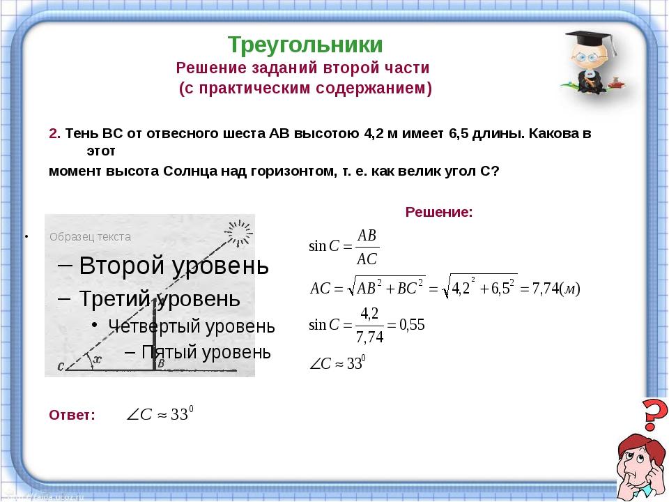 Треугольники Решение заданий второй части (с практическим содержанием) Нахожд...