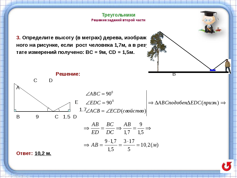 Треугольники Решение заданий второй части (для самостоятельного решения) 4.Дл...