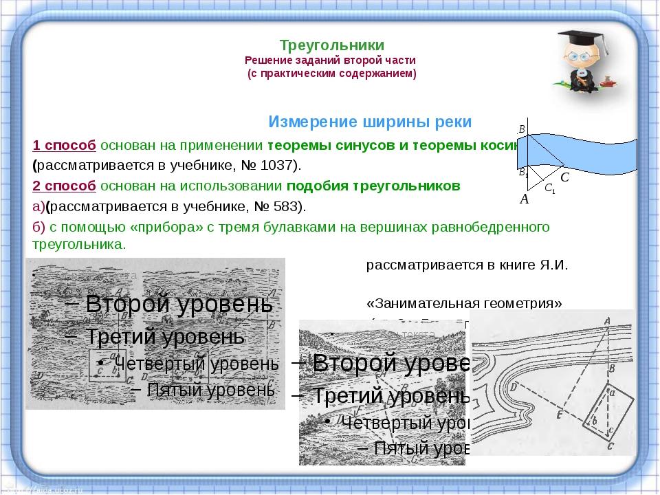 Треугольники Решение заданий третьей части 2. (ГИА – 2008) Высоты треугольник...