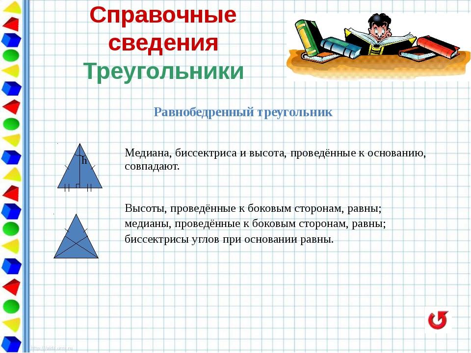 Справочные сведения Треугольники Произвольный треугольник bс h a Площадь тре...