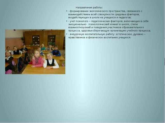 Направления работы: - формирование экологического пространства, связанного с...