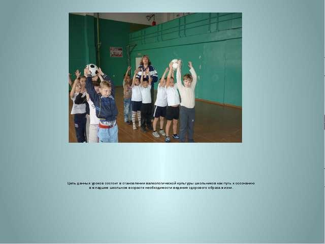 Цель данных уроков состоит в становлении валеологической культуры школьников...