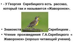 - У Георгия Скребицкого есть рассказ, который так и называется «Жаворонок». З